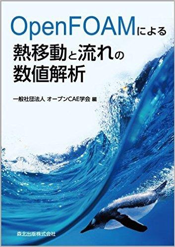 Openfoam Book