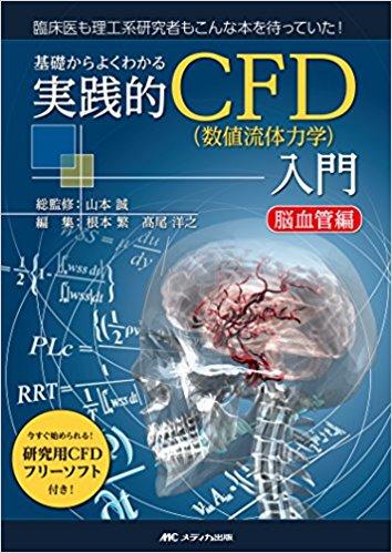 Books   Fumiya Nozaki's CFD Blog